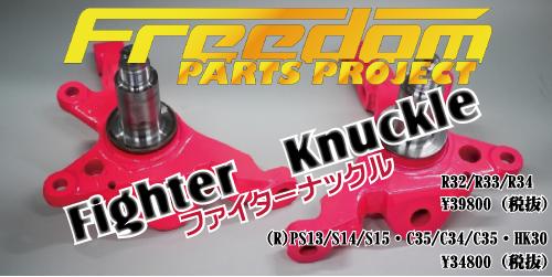 20140204-knuckle.jpg