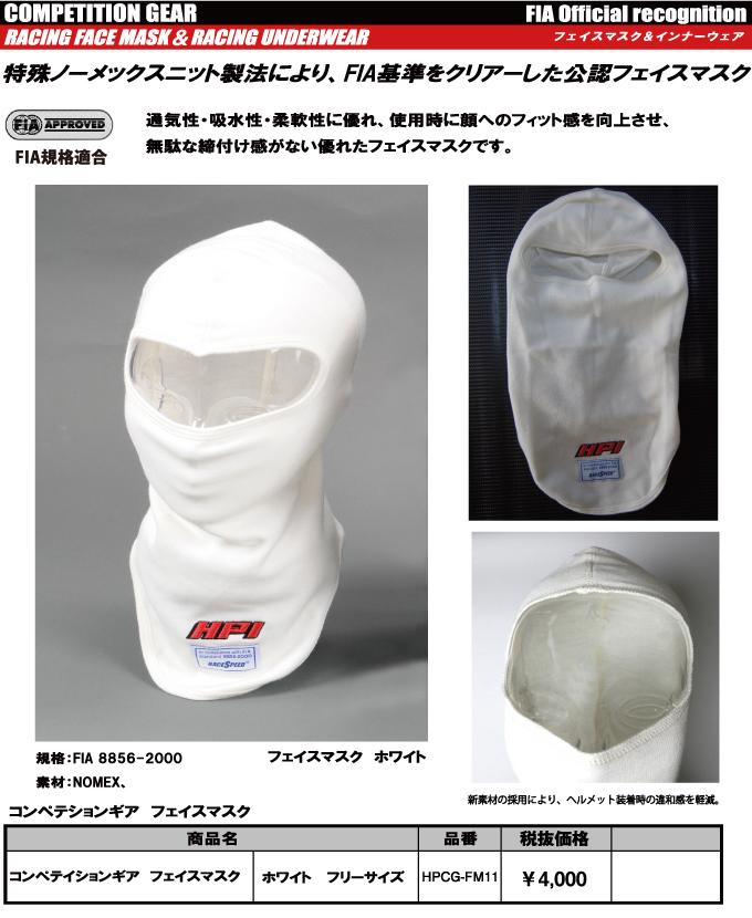 20140804-face_mask.jpg